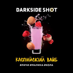 Darkside Shot Line Каспийский Вайб